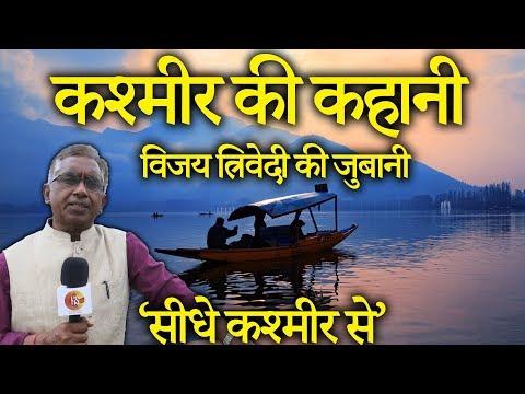 कैसे हुआ Kashmir का भारत में विलय, जान लीजिए Article 370 की History | History of Kashmir