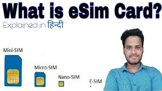 What is eSim Card? Technology expained in Hindi.