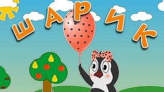 Шарик | Balloons Song 🎈🎈🎈| Учим цвета | Пинги и Кроки 🐧🐊 #91