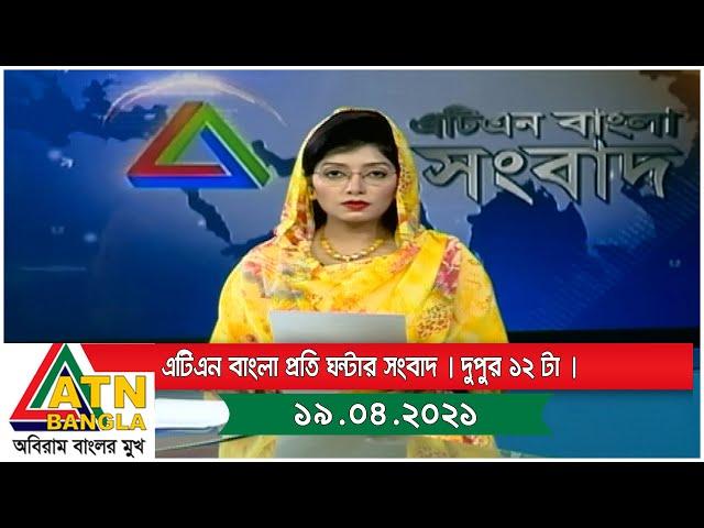 এটিএন বাংলা প্রতি ঘন্টার সংবাদ । দুপুর ১২ টা । 19.04.2021 | ATN Bangla News