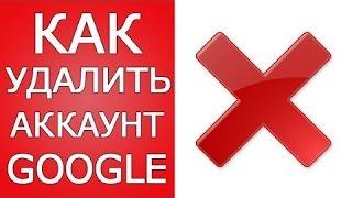 Как удалить аккаунт Google (Гугл) или ютуб (Ютуб)