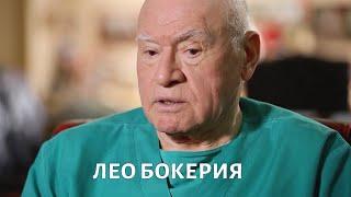 День ЗДОРОВОГО врача. Лео Бокерия