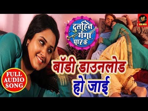 Body Download Ho Jaai -Dulhin Ganga Paar Ke - Khesari Lal & Kajal Raghwani – Bhojpuri Songs 2018