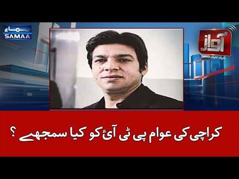 Karachi Ki Awaam PTI Ko Kia Samjhe? | SAMAA TV | Awaz | 31 July 2018