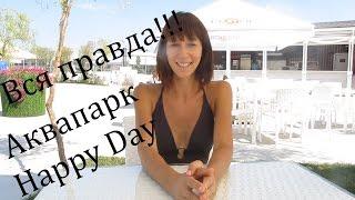 Аквапарк Happy Day в Днепропетровске Днепре   отзывы вся правда стоит ли ехать