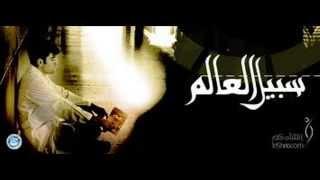 نشيد سبيل العالم | Nashed  Sabeel Alallm