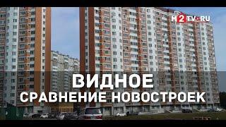 новостройки в Видном: сравнение разных жилых комплексов, цены, инфраструктура, транспорт