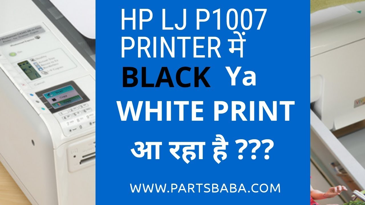 How to fix HP printer LJ P1007 P1108 1213NF Black White page Printing  problems| Partsbaba