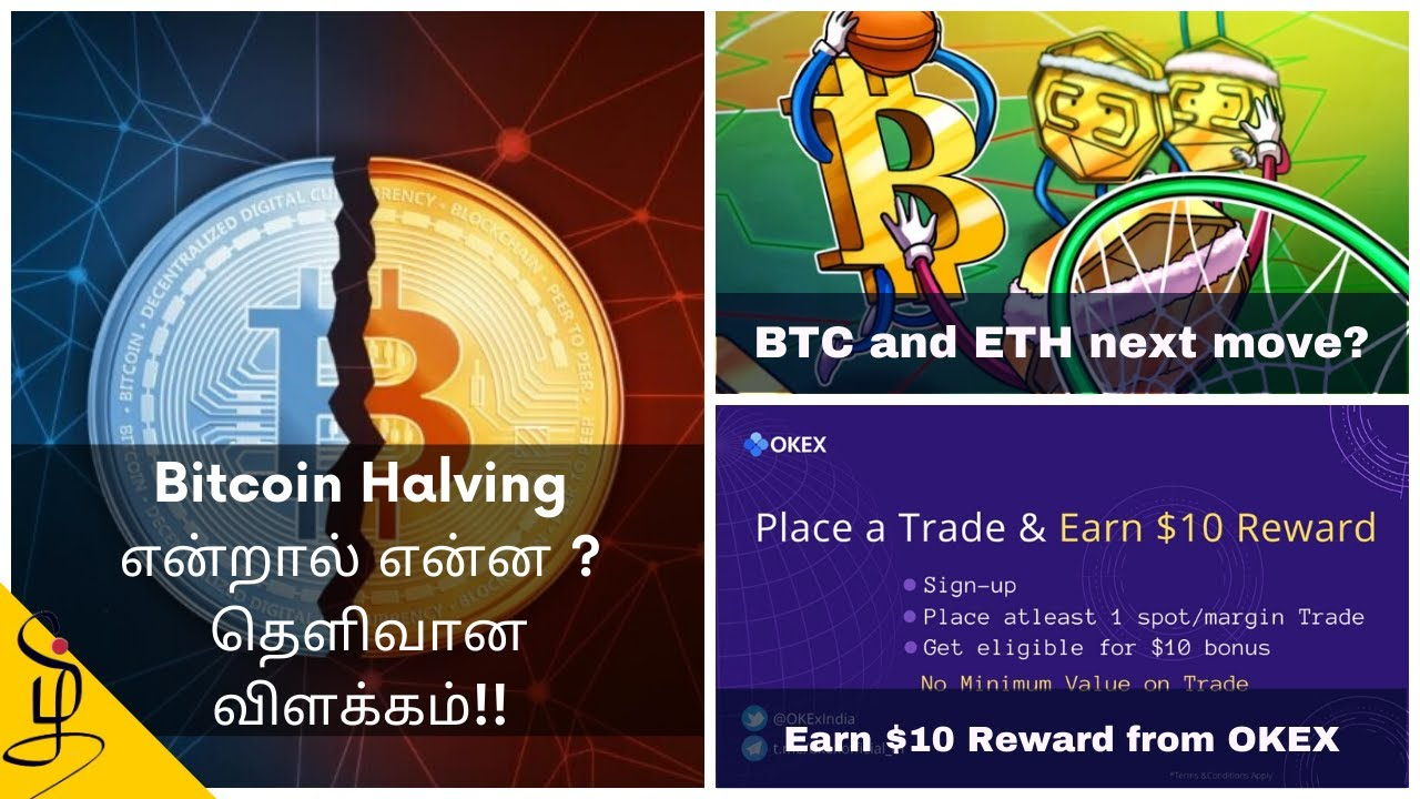 Bitcoin Halving Explained - OKEX new promotion -BTC and ETH next move   Latest bitcoin news in Tamil