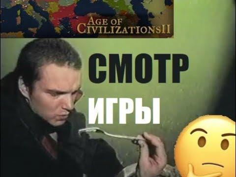 Смотр Age Of Civilizations 2