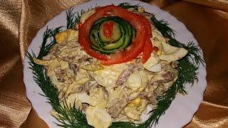 """Новогодний салат """"Сказочный"""". Вкусный Просто Недорогой Праздничный Салат с Языком."""