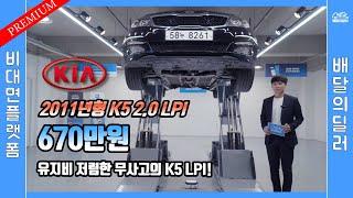 [배달의딜러 중고차] K5 2.0 LPI 프레스티지 중…