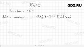 Скачать 1603 Математика 5 класс Виленкин