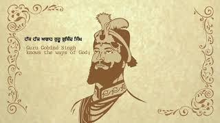 Haq Haq agah Guru Gobind Singh Badshah darvesh Guru 2018