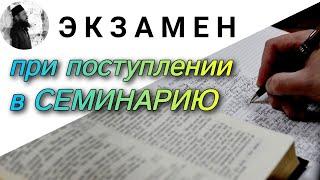 Экзамен при поступлении в семинарию. о.Максим Каскун.