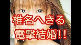 伝説のアイドル声優・椎名へきる電撃結婚!一般男性と都内で挙式 元祖ア...
