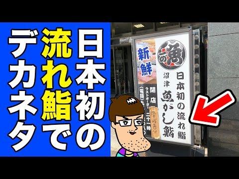 【デカネタ】日本初の流れ鮨の豪華寿司セットが凄すぎた!【行列店】Sushi Set