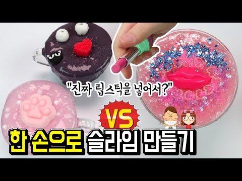 [대결] 한 손만으로 슬라임 만들기 │진짜 립스틱 넣어 만들기 │화장품 슬라임 모찌 발바닥 │하루아루TV