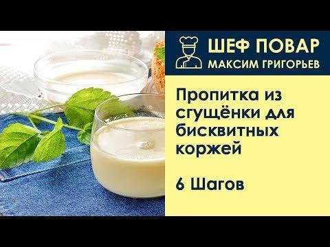 Пропитка из сгущёнки для бисквитных коржей . Рецепт от шеф повара Максима Григорьева