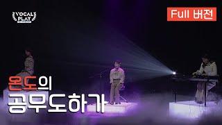 [Full버전] '온도'의 '공무도하가' | 채널A 보컬플레이: 캠퍼스 뮤직 올림피아드