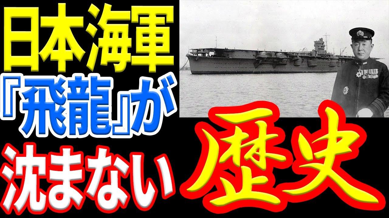 【日本海軍】航空母艦『飛龍』がミッドウェー海戦を生き残っていたら歴史は変わったのか?