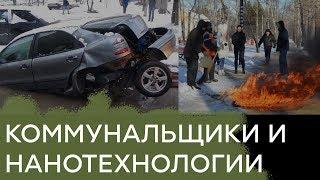 Дураки и дороги. Почему стоит бояться коммунальных служб в России - Гражданская оборона