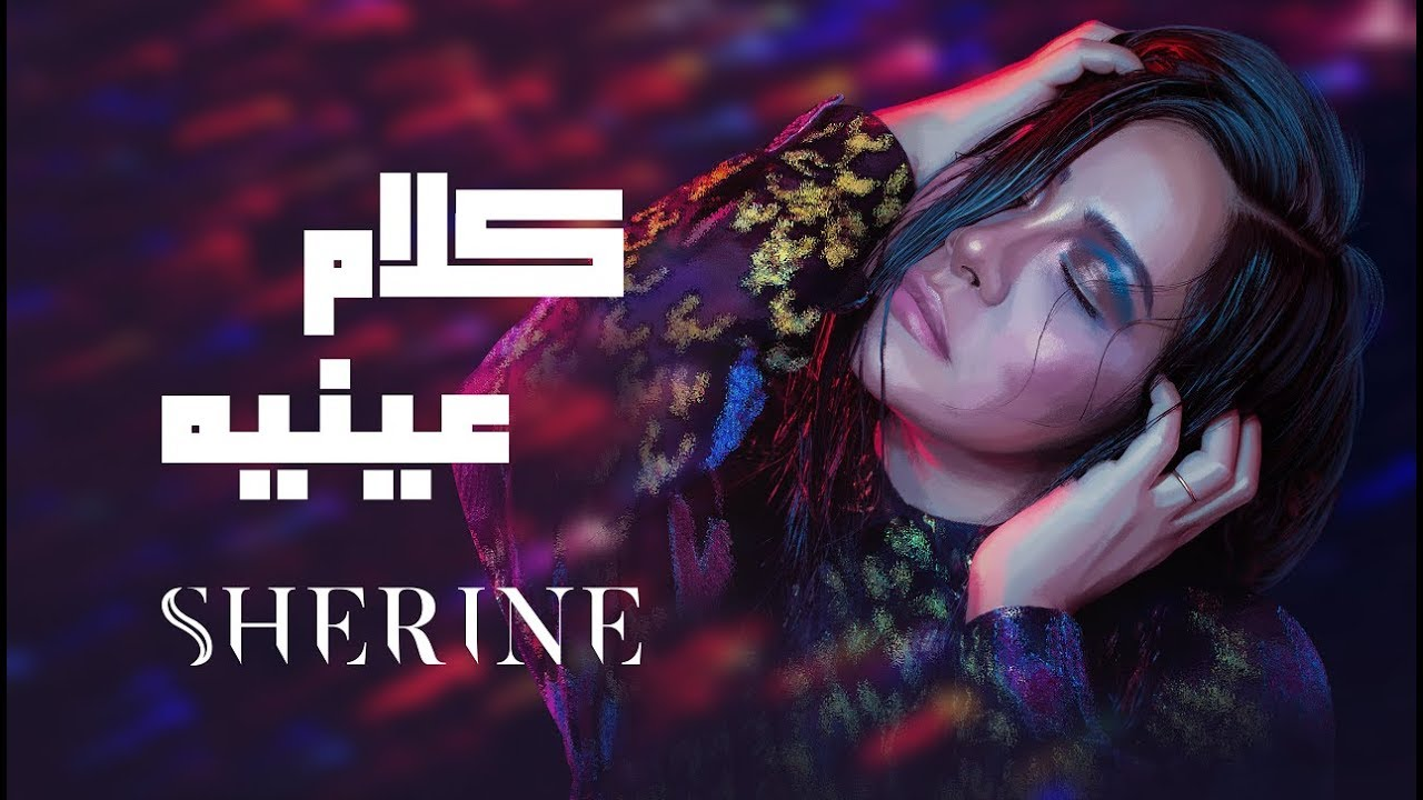 🎧💿🎤 Egypt's Superstar Sherine New Album 2018 – a Hugely
