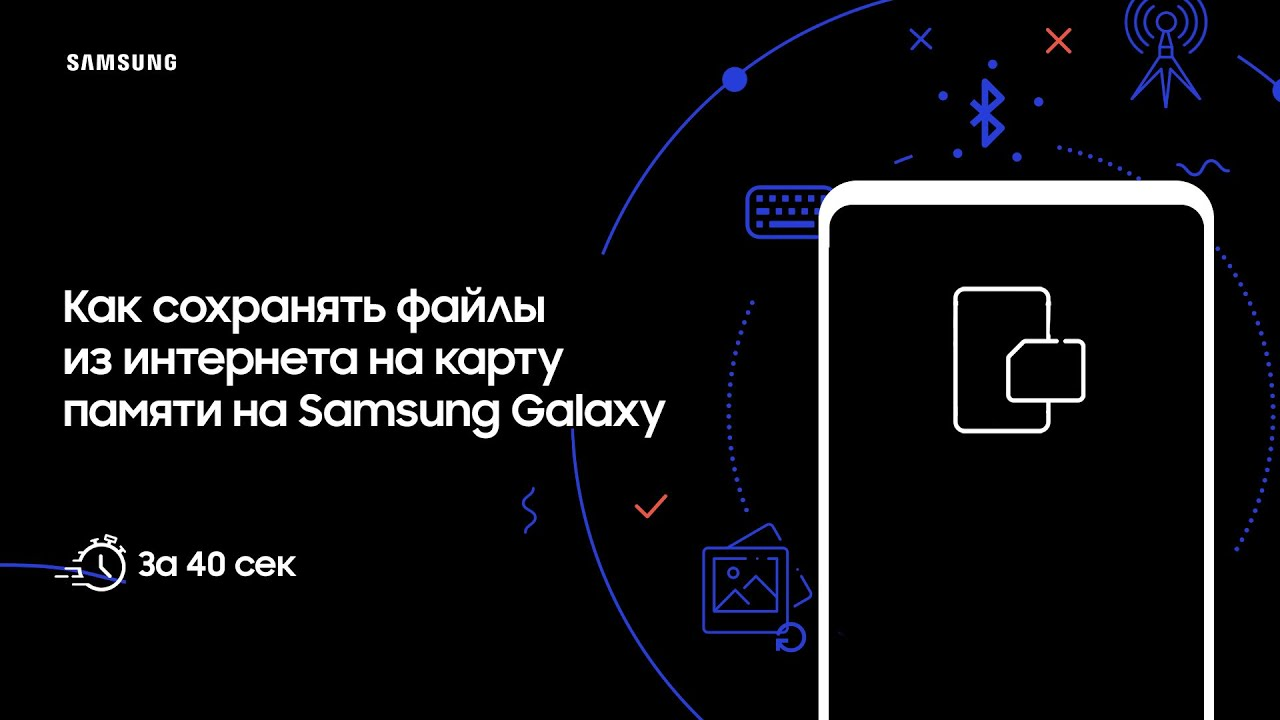 Как сохранять файлы скаченные из браузера телефона Samsung Galaxy на SD карту.