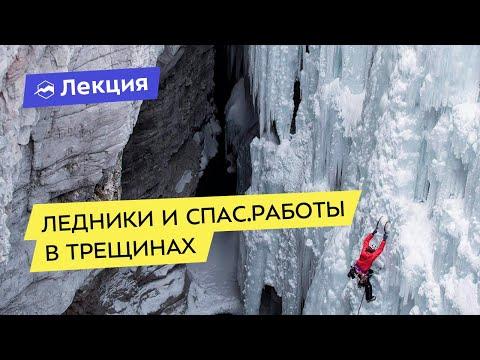 Организация передвижения по ледникам и спасательных работ в трещинах