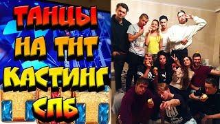 ТАНЦЫ НА ТНТ КАСТИНГ СПБ - ДОМА У BONCHINCHE