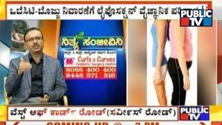 Public TV | Nithya Sanjeevini | Jan 14th, 2019