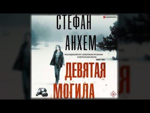 Девятая могила   Стефан Анхен (аудиокнига)