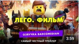 ЧЕСТНЫЙ ТРЕЙЛЕР — Лего. Фильм [BadComedian озвучка]