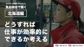 SBSフレック地域版(北海道編)
