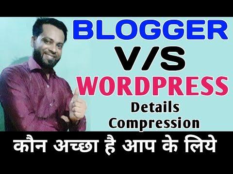 WordPress vs Blogger - Which one is Best Blogging Platform? Hindi - 동영상