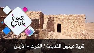قرية عينون القديمة / الكرك