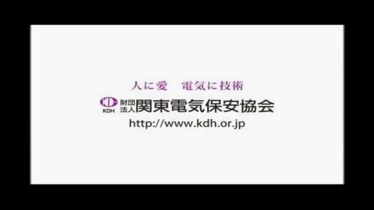 関東電気保安協会