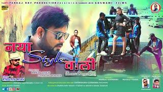 Naya Style Wali || Romantic Nagpuri Song || Bunty Singh || Pawan Roy || 2021