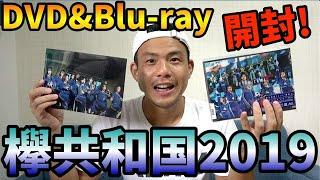 【欅坂46】欅共和国2019DVD&Blu-ray開封の儀!と当時の思い出を振り返る!