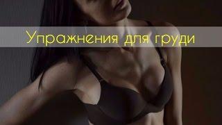 Подтягиваем и укрепляем грудные мышцы.(Комплекс упражнений с помощью которого мы будем укреплять грудные мышцы в домашних условиях.С помощью..., 2015-09-07T06:30:01.000Z)