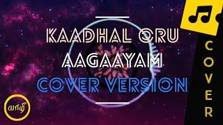 Kadhal Oru Aagayam X Neeyum Naanum Cover | Imaikaa Nodigal | HipHop Thamizha | Yaazhi Covers #4