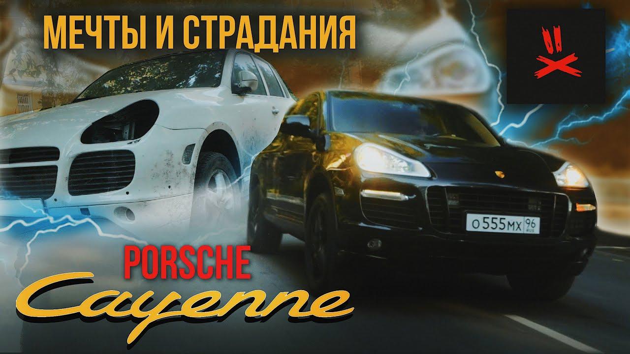 Porsche Cayenne: Соблазн, Понты и Риски (955/957)
