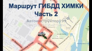 Маршрут ГИБДД г Химки Часть 2 Занятие с автоинструктором Екатериной