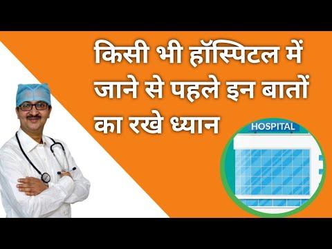 How To Select Good Doctor || एक अच्छे डॉक्टर का चुनाव कैसे करें पार्ट 3