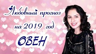 💜 Любовный прогноз для Овна на 2019 год.