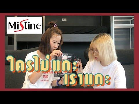 แกะกล่อง Mistine 9 to 5 Over Color Lipstick สวอชโชว์กันไปเลย | ใครไม่แกะเราแกะ! - วันที่ 17 Jul 2018