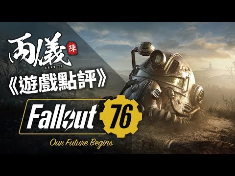 ✍🏼【遊戲點評】2018最佳中伏之選《Fallout 76 異塵餘生76》(中文字幕)