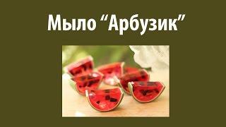 Мыло ручной работы Арбузик, 16 мастер-класс мыловарения(Мыло Арбузик, 16 серия