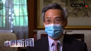 [中国新闻] 专访中国人民对外友好协会会长林松添 | 新冠肺炎疫情报道