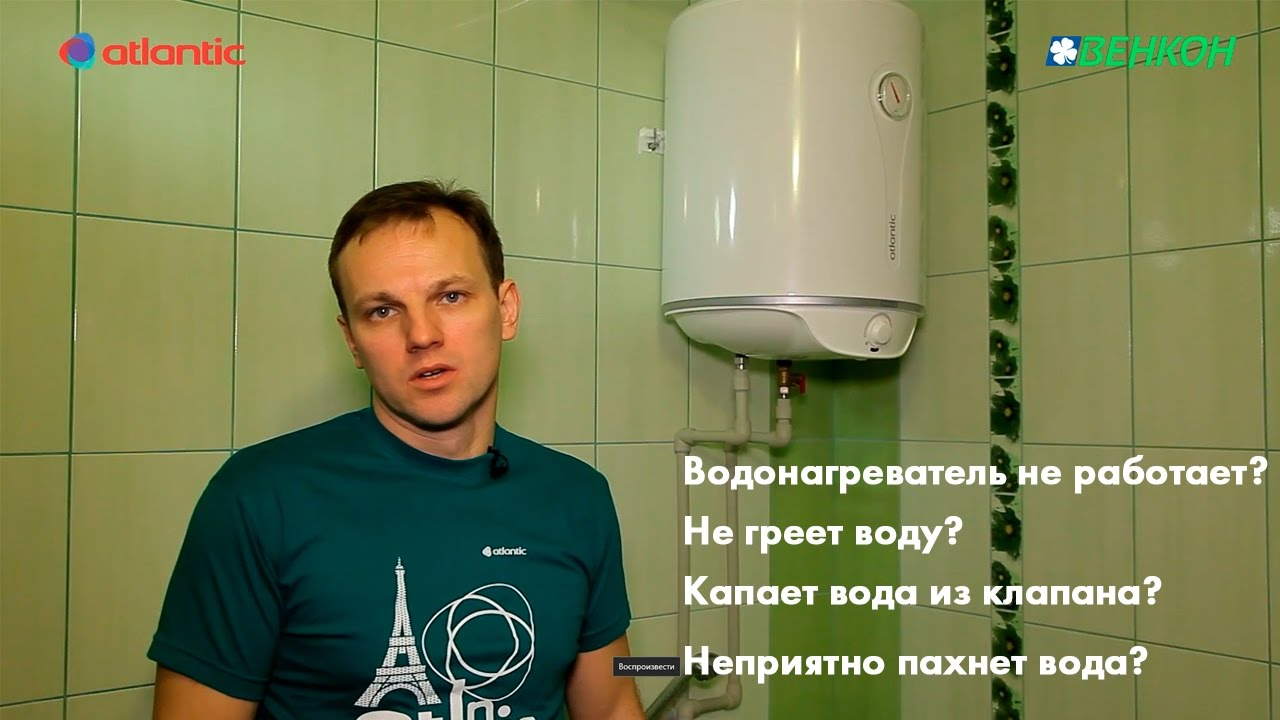 Водонагреватель не греет воду